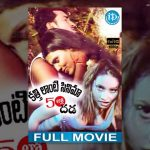 Kathi Lanti Cinema 50 Loo Dada Full Movie | Raja, Aamina, Anand | V Raghu |